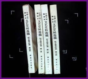 中国人民解放军文艺史料选编 1234