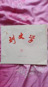 出售1975年自制的彩色连环画刘学文