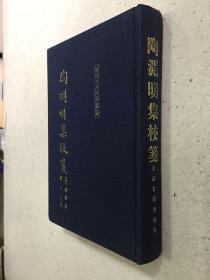 陶渊明集校笺(中国古典文学丛书 大32开布面精装本)一版一印