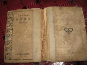 国学基本丛书 定盦文集【民国25年初版】