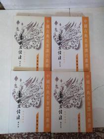 春秋左传注(全四册)