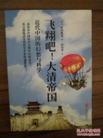 【正版】飞翔吧!大清帝国:近代中国的幻想与科学