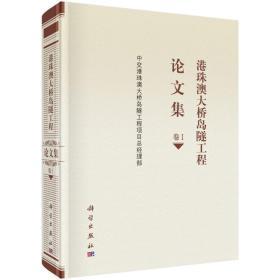 港珠澳大桥岛隧工程论文集:卷Ⅰ
