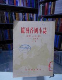 欧洲各国小志  上册  繁体竖版(馆藏)