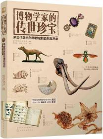 博物学家的传世珍宝--来自伦敦自然博物馆的自然藏品集(塑封未拆)