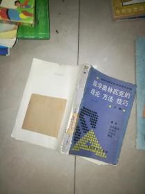数学奥林匹克的理论 方法 技巧 上下册2本全   书如图片