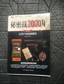 秘密战3000年(第3部)