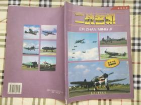 二战名机:昔日飞虎
