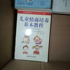 儿童情商培养基本教程(0-15岁适用)