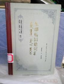 东部裕固语词汇(精装)馆书