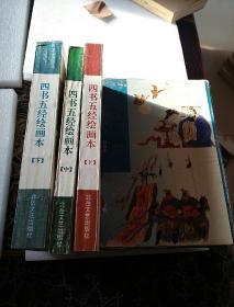四书五经绘画本(上中下)