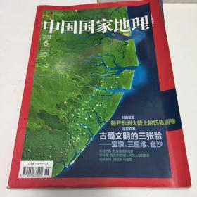 中国国家地理2014年6月 总第644期