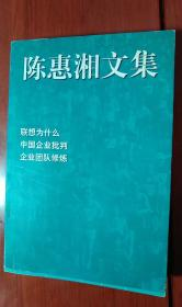 陈惠湘文集