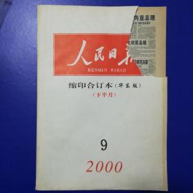 人民日报       缩印合订本(2000_9)