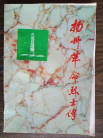 扬州革命烈士传(解放战争时期)无涂划,保存完好