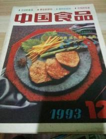 中国食品(1993第12期)
