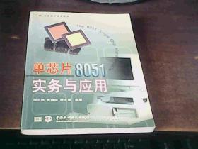 單芯片8051實務與應用