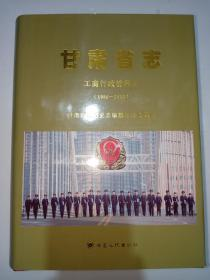 甘肃省志:工商行政管理志(1986--2008)