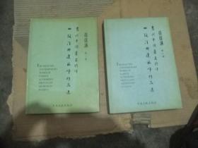 当代中国著名特许一级注册建筑师作品选(一二卷)全二卷