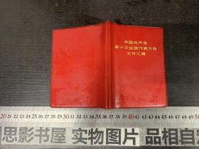 中国共产党第十次全国代表大会文件汇编【照片完好】仓库6