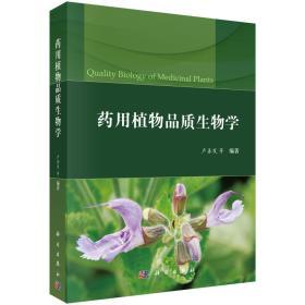 药用植物品质生物学