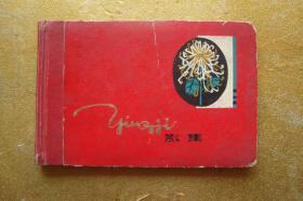 影集  (天津制本厂 1977年)