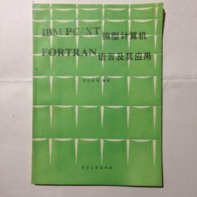 IBM XT微型计算机 FORTRAN 语言及其应用