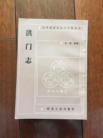 洪门志 民间秘密结社与宗教丛书 一版一印 仅印1790册 x7