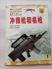 冲锋枪和机枪——发明之旅