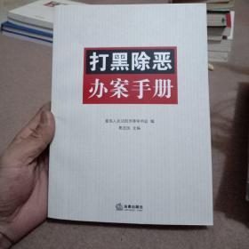 打黑除恶办案手册(6-1)