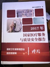 2017年国家医疗服务与质量安全报告