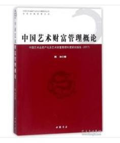 拍前咨询   中国艺术财富管理概论        9E23a