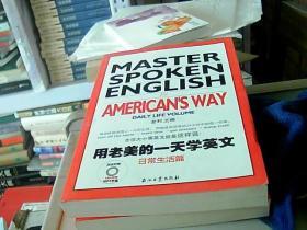 用老美的一天学英文:日常生活篇