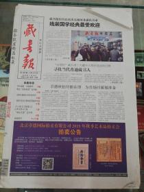 【报纸】藏书报 2015年11月16日【《西行漫画》的传奇经历】【《旅行杂志》影响民国旅游市场】
