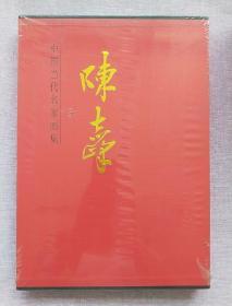中国当代名家画集 陈志峰