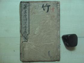 宝历三年和刻本16开·线装:篆书唐诗选五言绝句