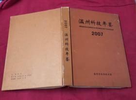 温州科技年鉴  2007年