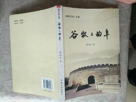 《曲阜文史专辑: 谷牧与曲阜》作者签名赠送本,铁橱东1---3