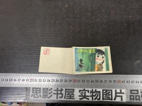 小黑熊吉吉(128开彩色连环画)