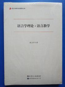 语言学研究新视界文库:语言学理论·语言教学
