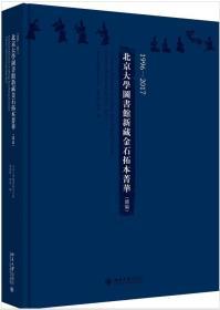 1996—2017北京大学图书馆新藏金石拓本菁华(续编)