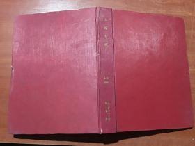 江苏中医2001年1-12期  精装合订本