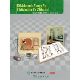 汉语图解词典(奇契瓦语版)