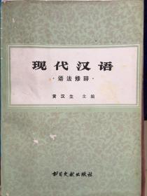现代汉语·语法修辞