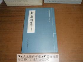 新华诗笺--当代诗词精品集 杨新华 卷 (作者签赠本)