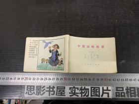 中国动物故事 十三【缺封底封面】