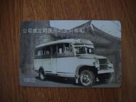 徐州公交卡(报废公交城市通卡).