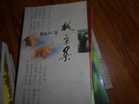 枫叶集 签赠本 郭金声编著【诗集】