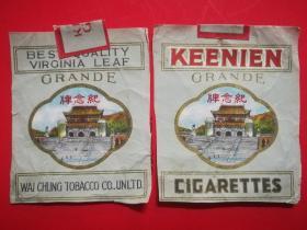 民国烟标--纪念牌(中山陵图,拆包带封头)
