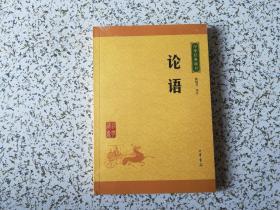 中华经典藏书 论语 全新未开封